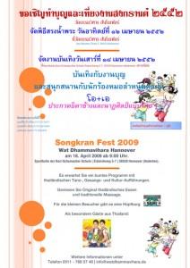 Songkran 2009 Plakat
