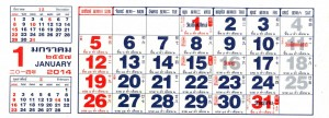 Thai Kalender 2014