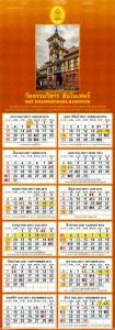 Wat-Kalender 2014