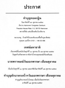 Brief 2014-10 S2