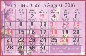 Kalenderblatt für August 2016 aus unserem Jahreskalender für 2016/2559 mit allen Zeremonien und Veranstaltungen. Sie können ihn auch herunterladen und ausdrucken.