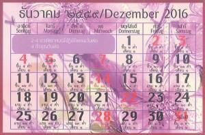 Kalenderblatt für Dezember 2016 aus unserem Jahreskalender für 2016/2559 mit allen Zeremonien und Veranstaltungen. Sie können ihn auch herunterladen und ausdrucken.