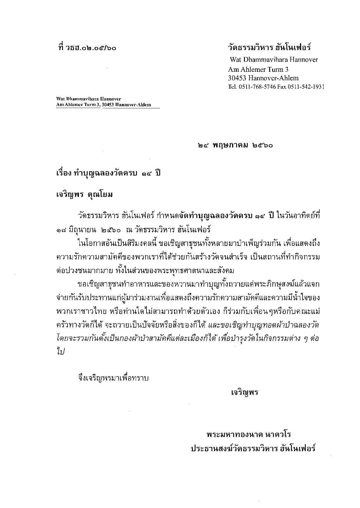 Brief 2017 05seite1 Wat Dhammavihara
