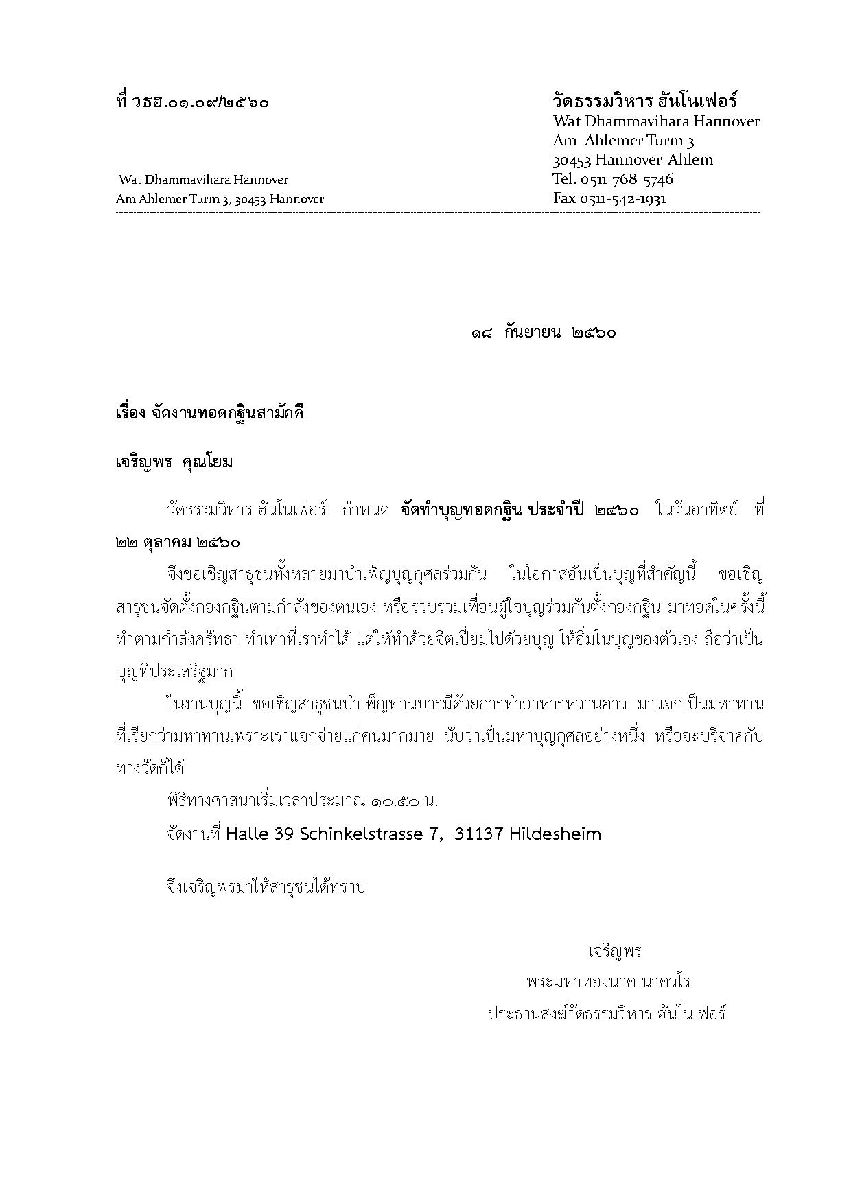 Brief 09-2017 Seite 1