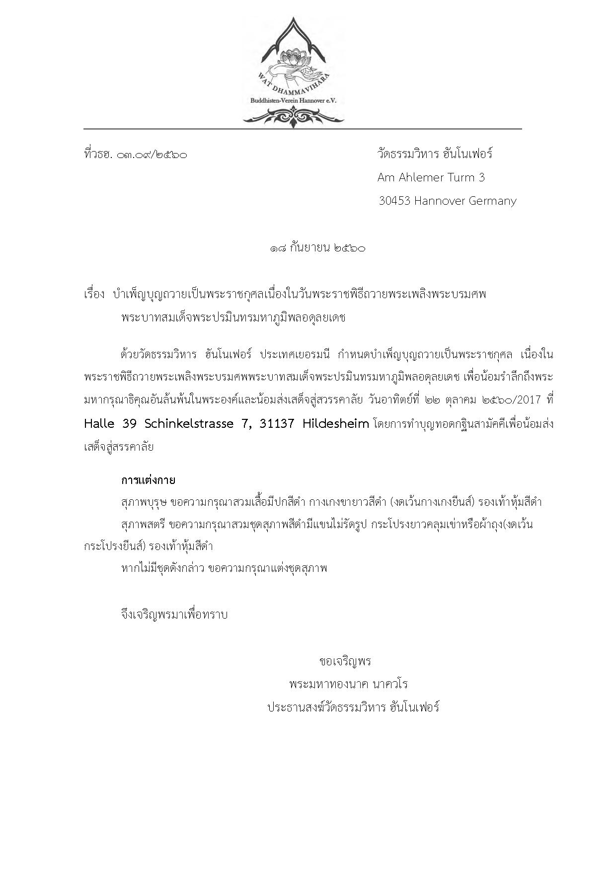 Brief 09-2017 Seite 3