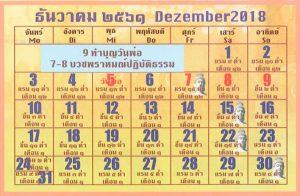 Dezember 2018